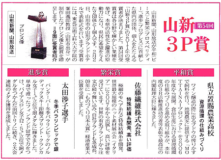 第54回山新3P賞