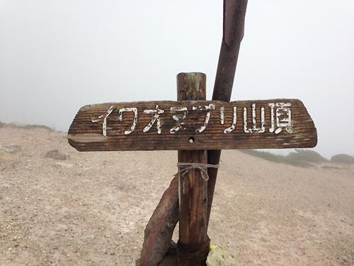 イワオヌプリの山頂で