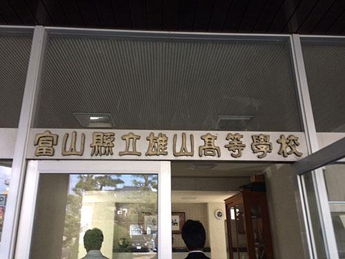 高校 雄山 富山県立雄山高等学校