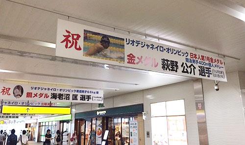 萩野選手の出身、小山市