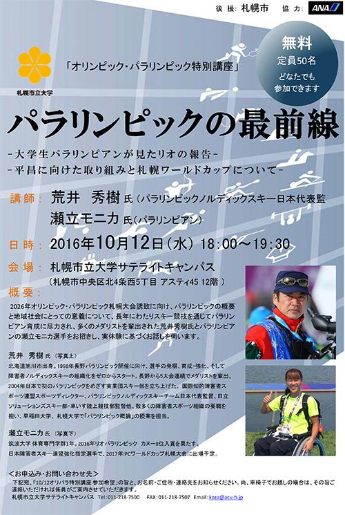 瀬立モニカさんの講演会