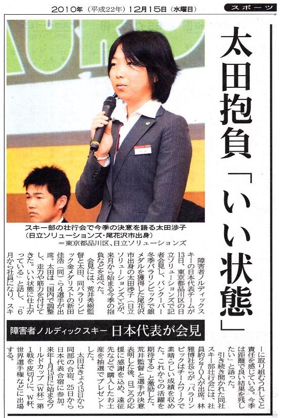 壮行会で決意を述べる太田選手