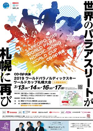 poster2019_s.jpg