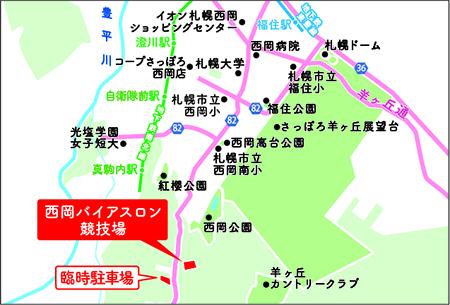西岡バイアスロン競技場周辺地図